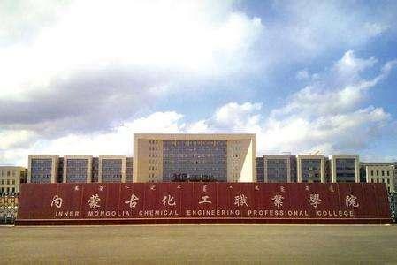 和呼市化工学院行政楼幕墙