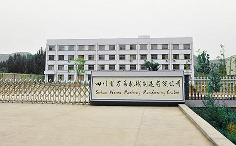 四川省万马机械制造有限公司