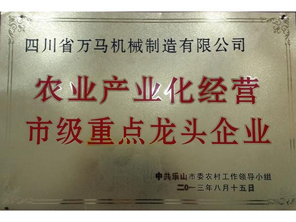四川省万马机械制造有限公司资质证书