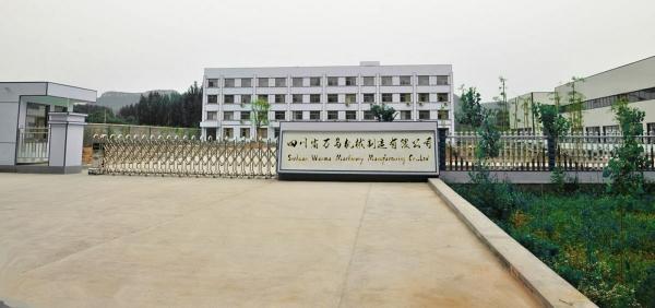 四川省万马机械制造有限公司企业大门