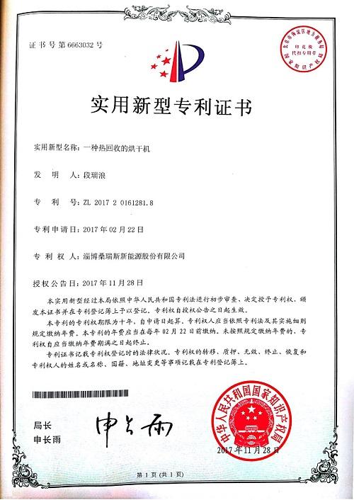 热回收的烘干机专利证书