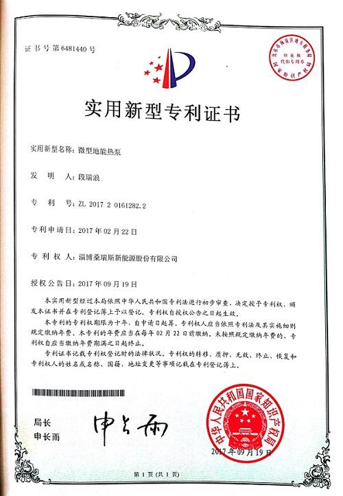 微型地能热泵专利证书