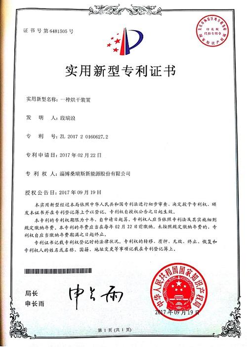 烘干装置专利证书