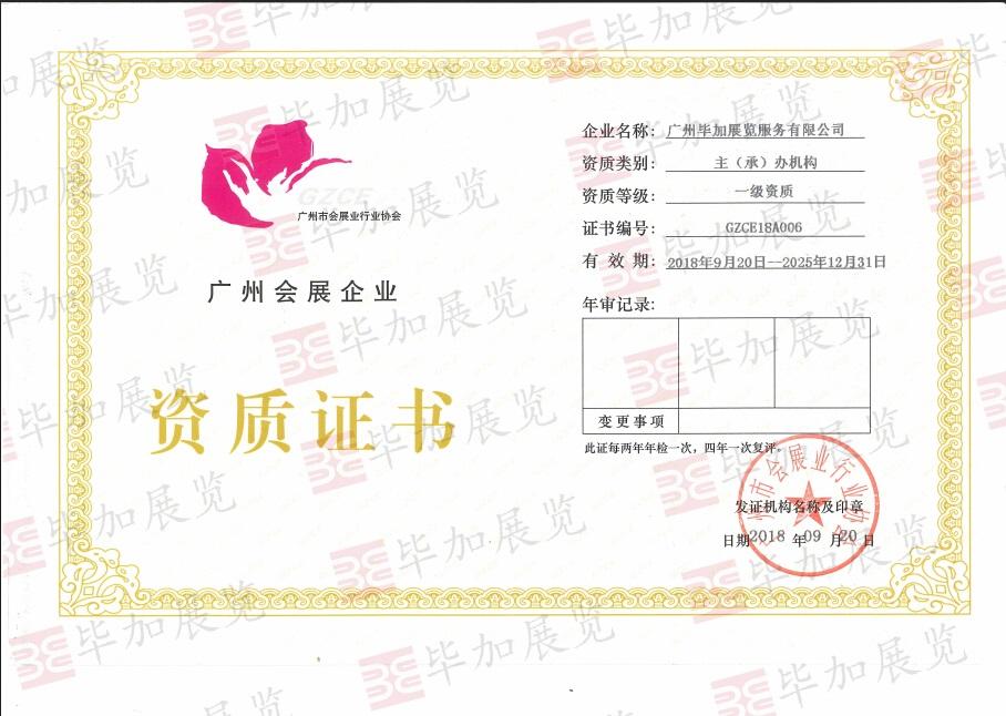 廣州會展企業資質證書