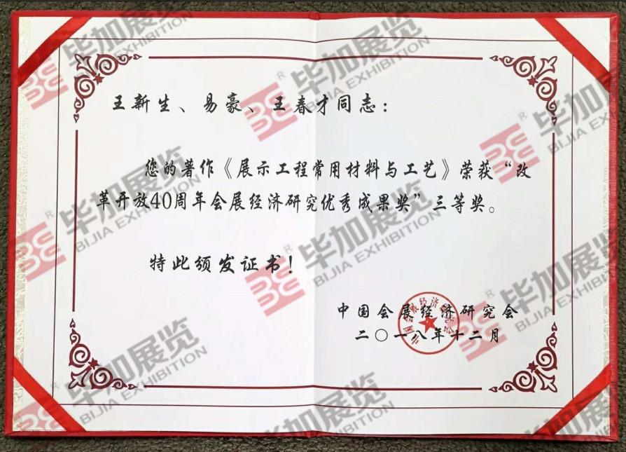 行業資質證書