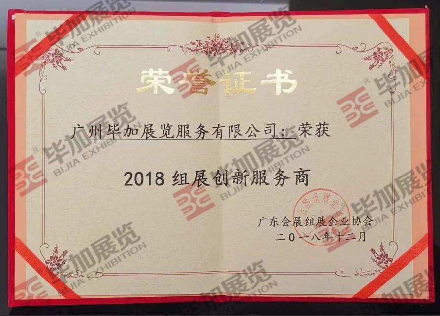 2018組展創新服務商榮譽證書