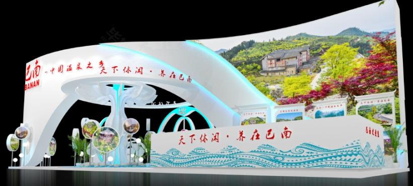 旅游展展臺設計——巴南