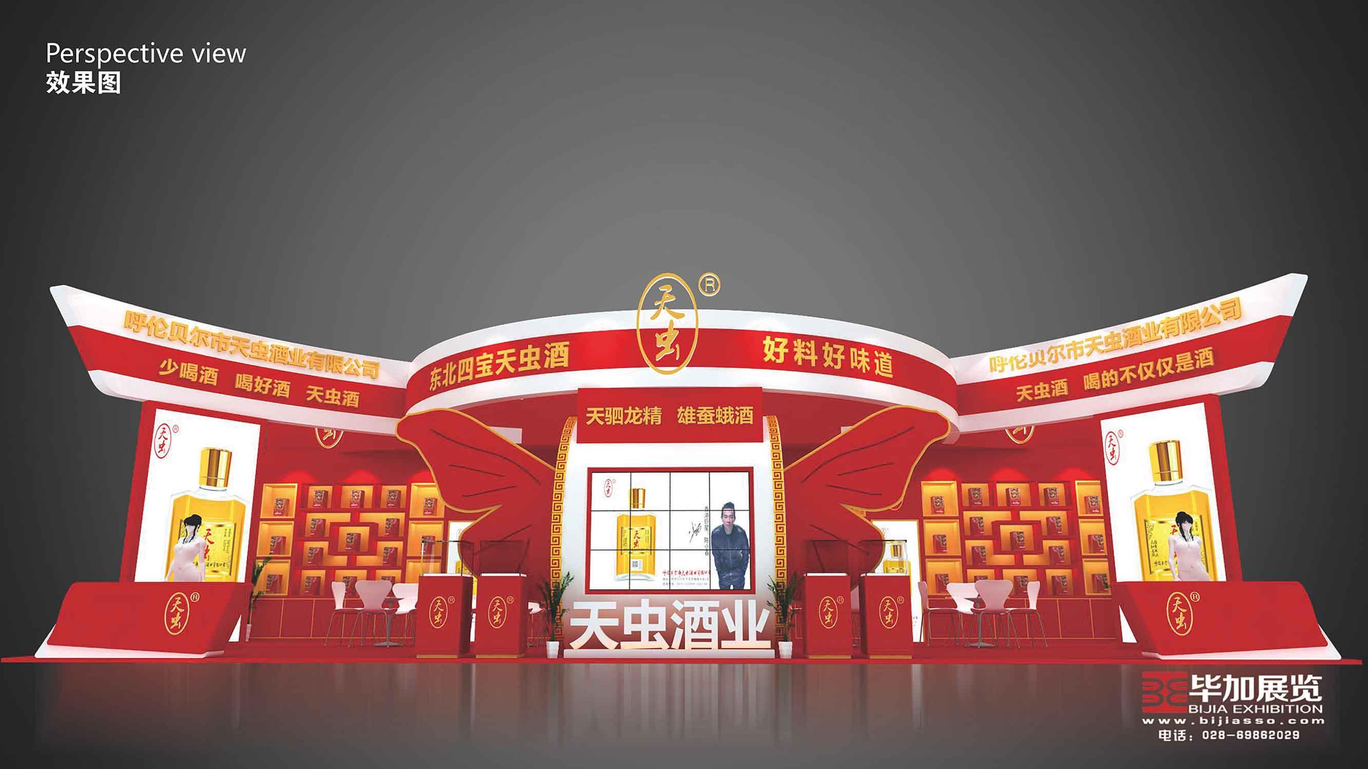 糖酒会展台设计-天虫酒业