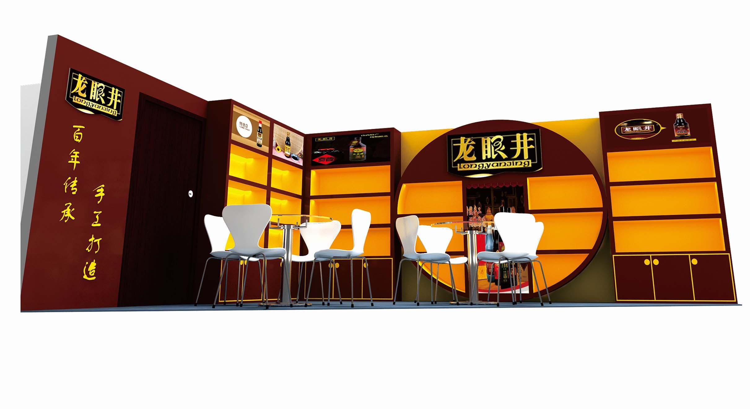 糖酒会展厅设计-龙眼井
