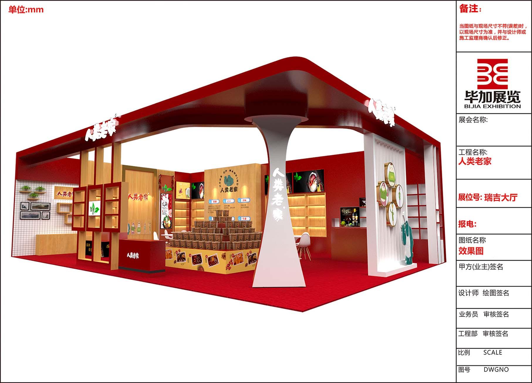 糖酒会展厅设计-人类老家