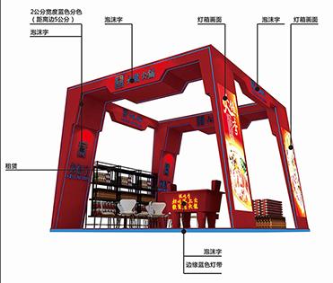 火锅食材展展位设计搭建-大龍火锅