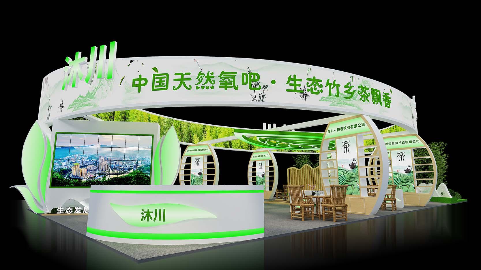 茶博会展台搭建设计-沐川