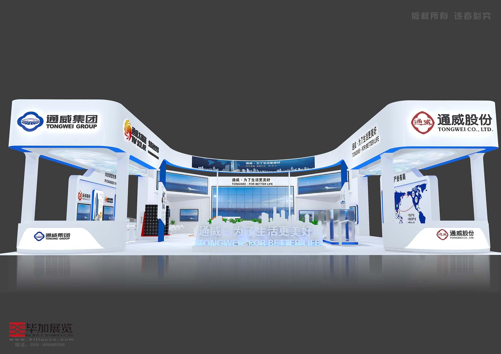 西博会展展览设计-通威国际