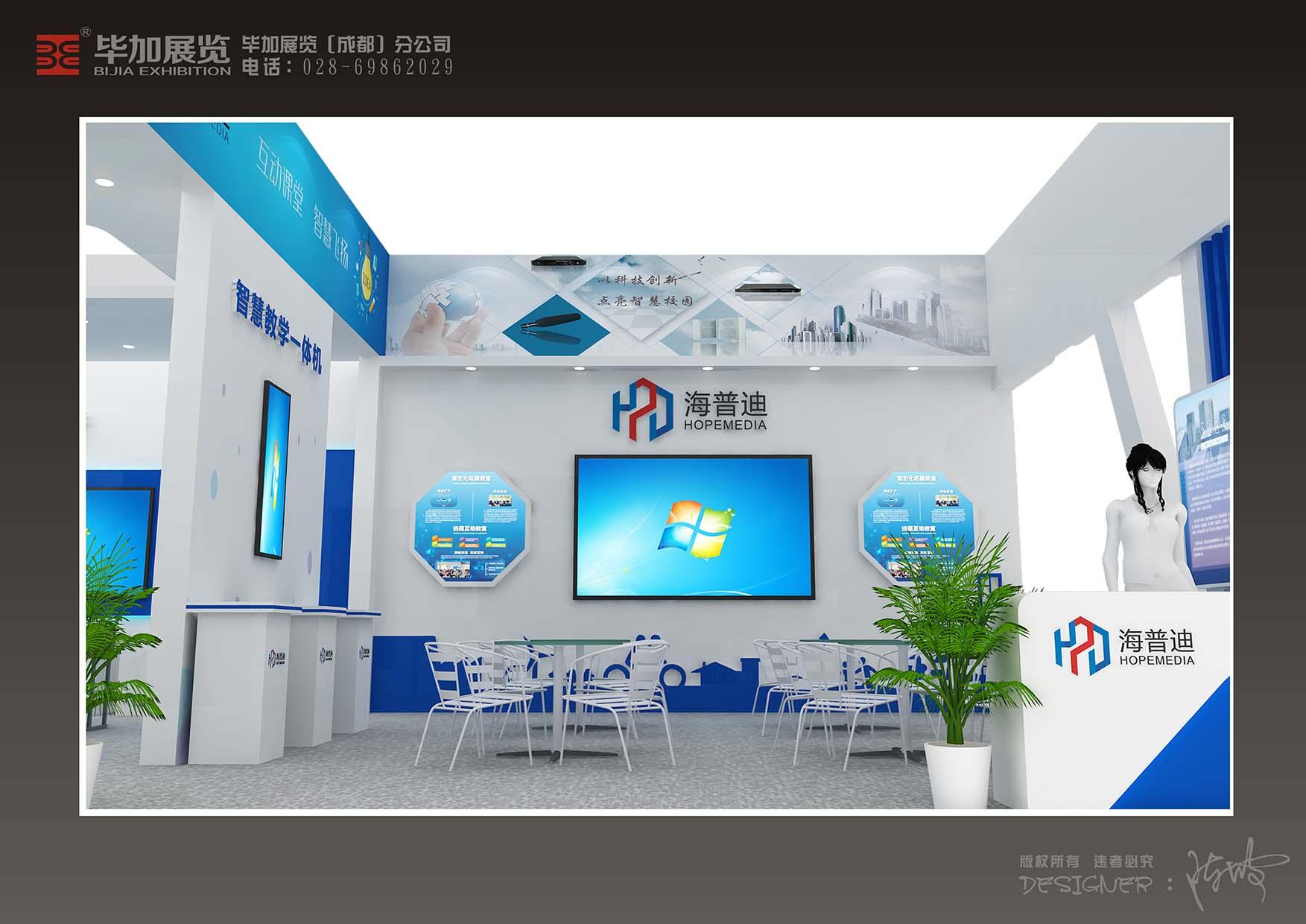 教育展展臺設計搭建-海普迪