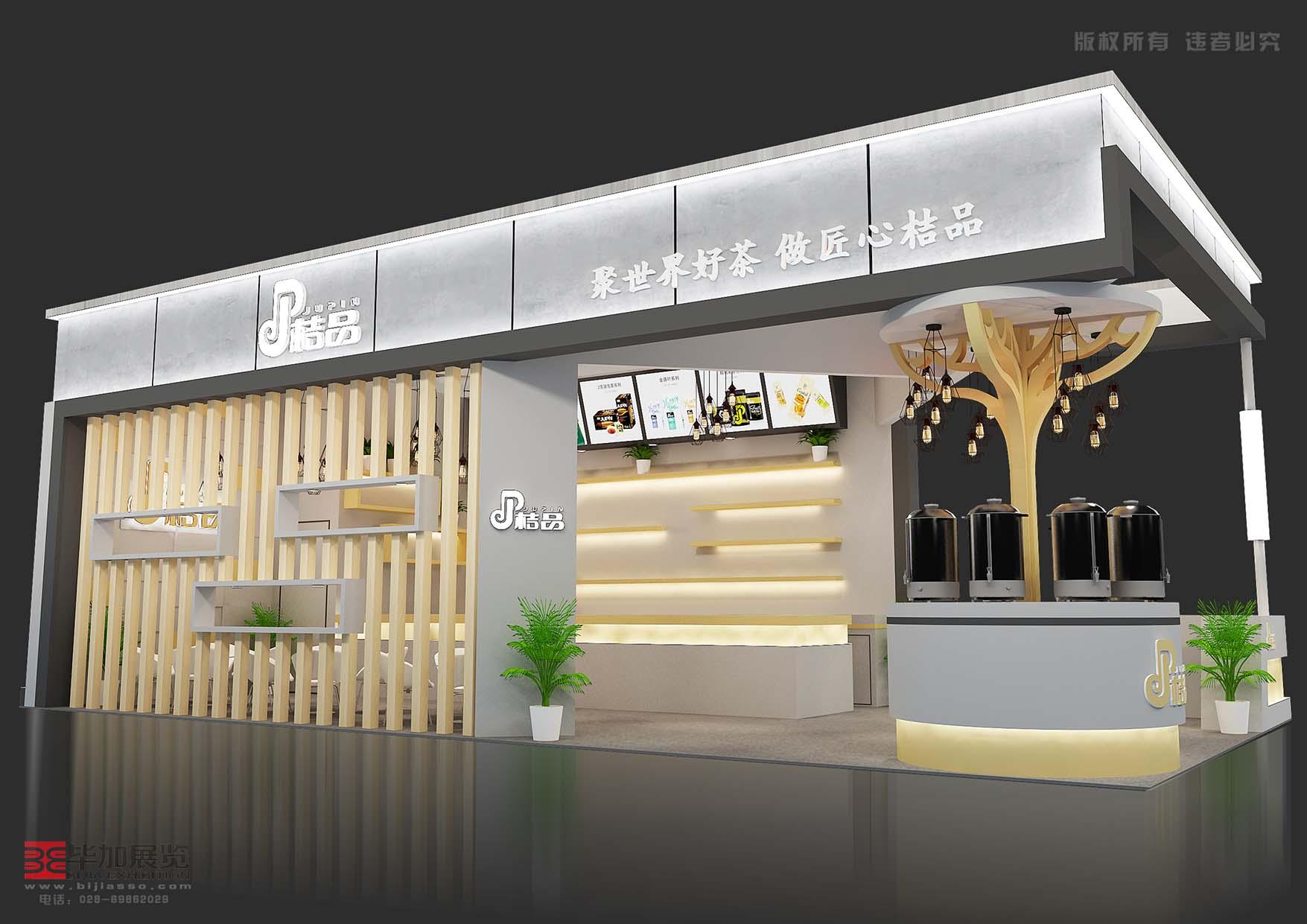 茶博會展位設計搭建-桔品