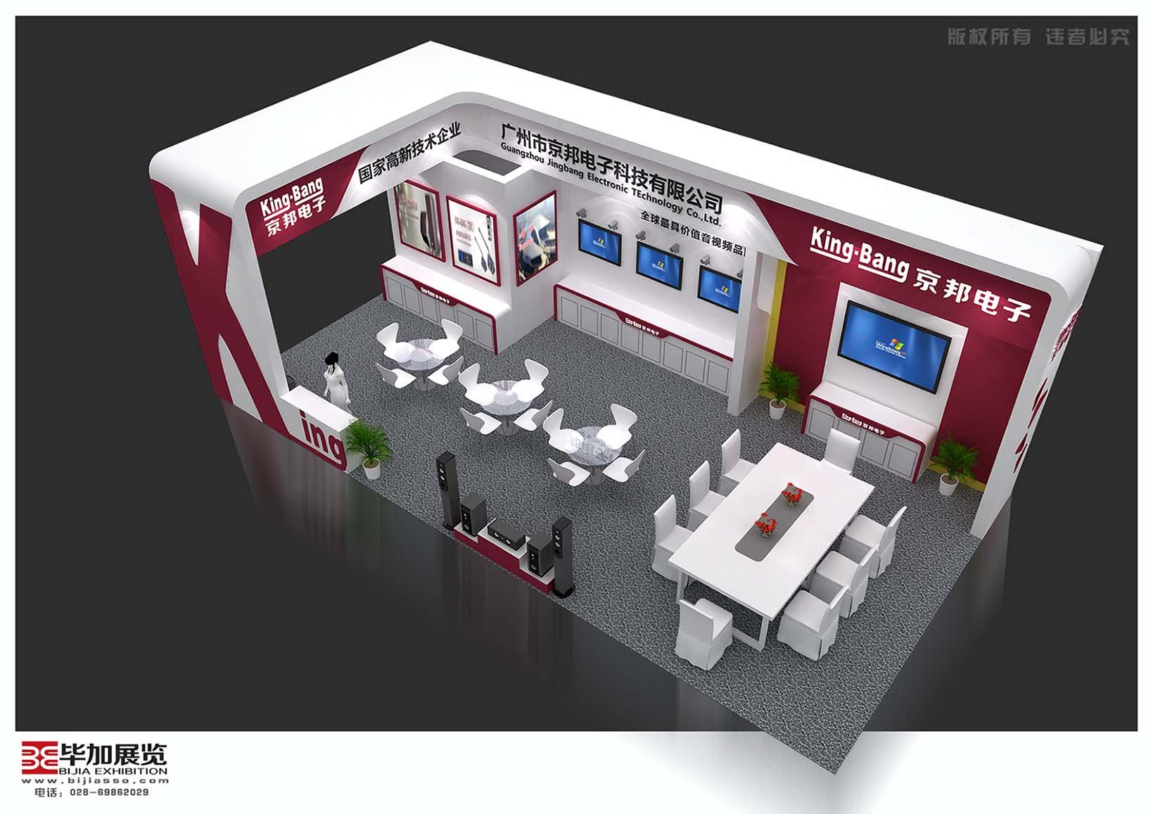 教育展展位設計搭建-京邦電子