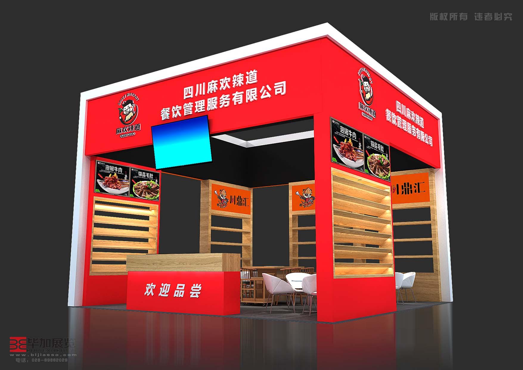 火锅食材展展位设计搭建-麻欢辣道