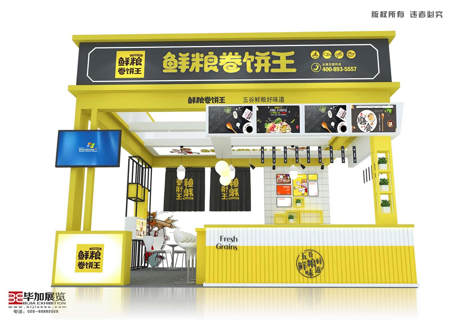 糖酒会展台设计搭建-鲜粮卷饼王