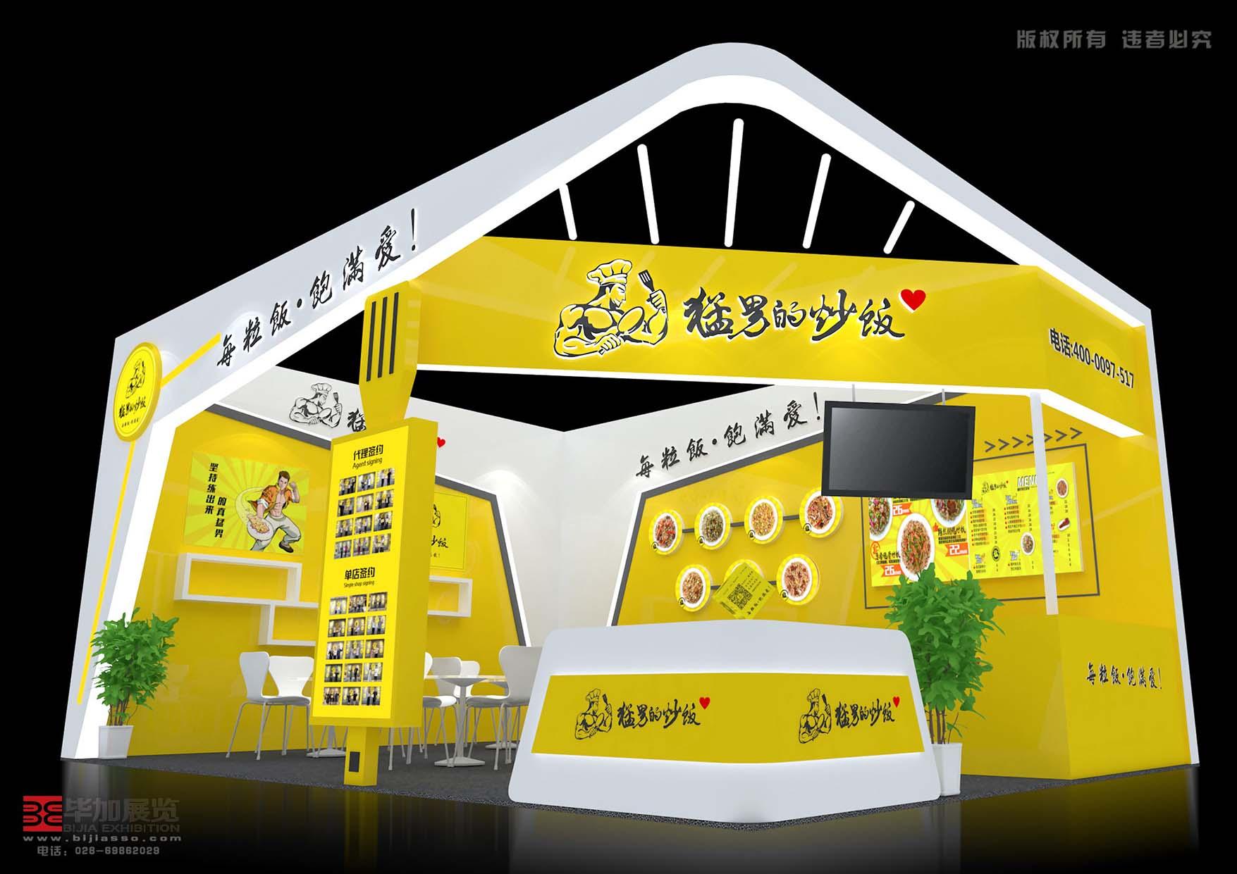 餐饮展展台设计搭建-猛男的炒饭
