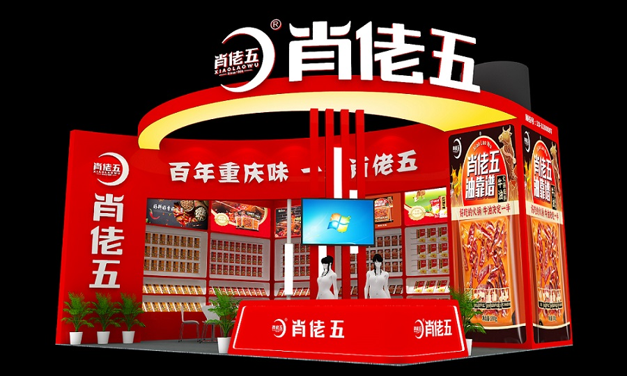 火锅食材展展位设计搭建-肖老五