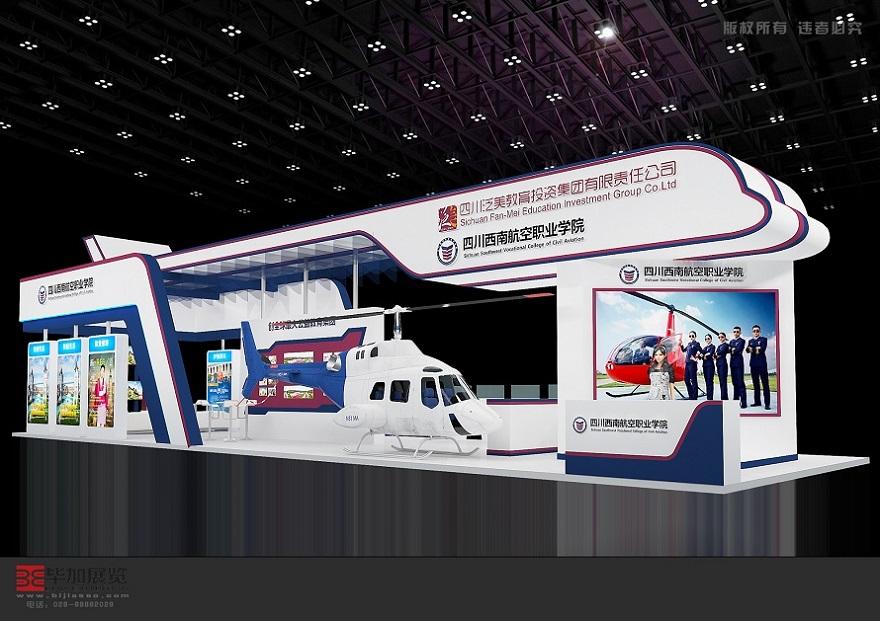 2021第80届中国教育装备展示会展台设计搭建