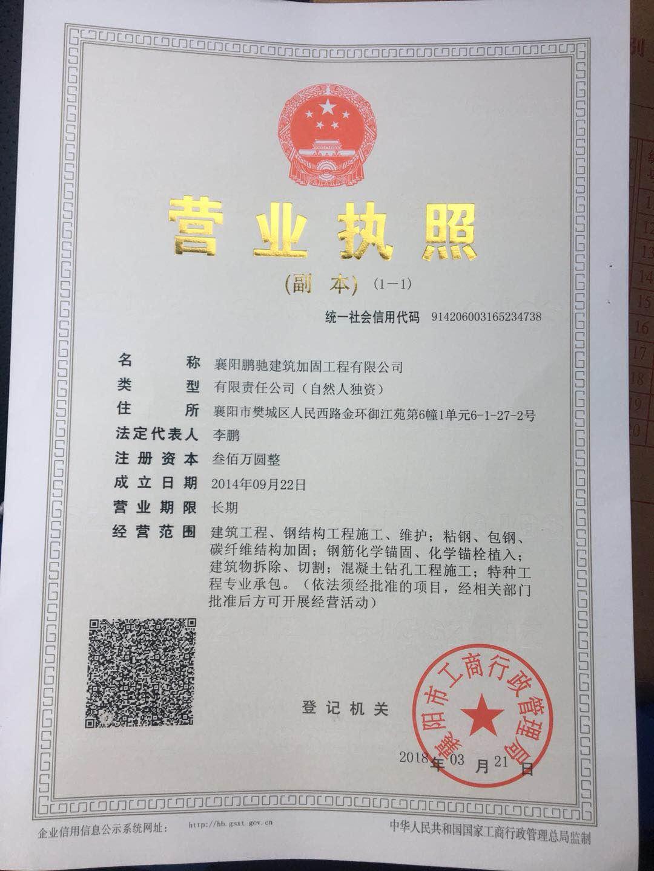 襄陽鵬馳建筑營業執照
