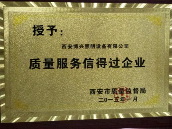 质量服务信得过企业的荣誉证书