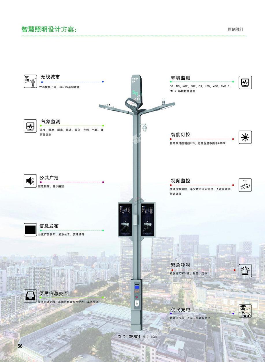 智慧路燈設計