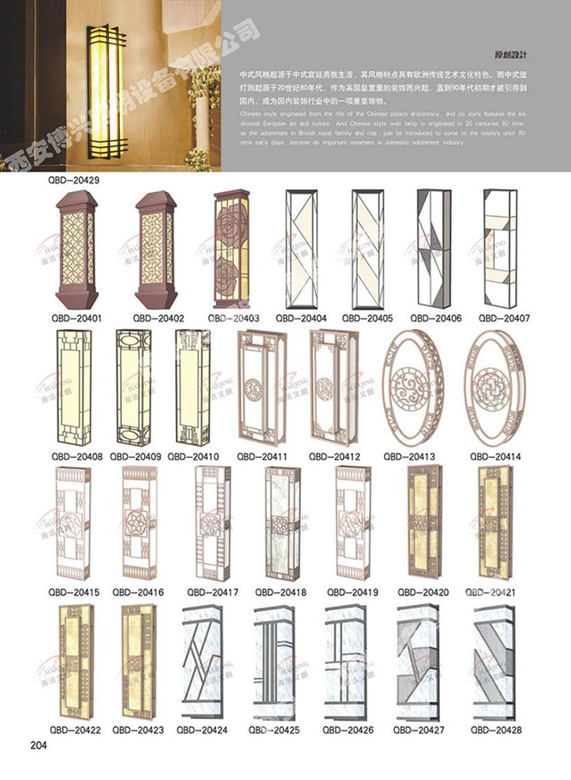 中式牆壁燈