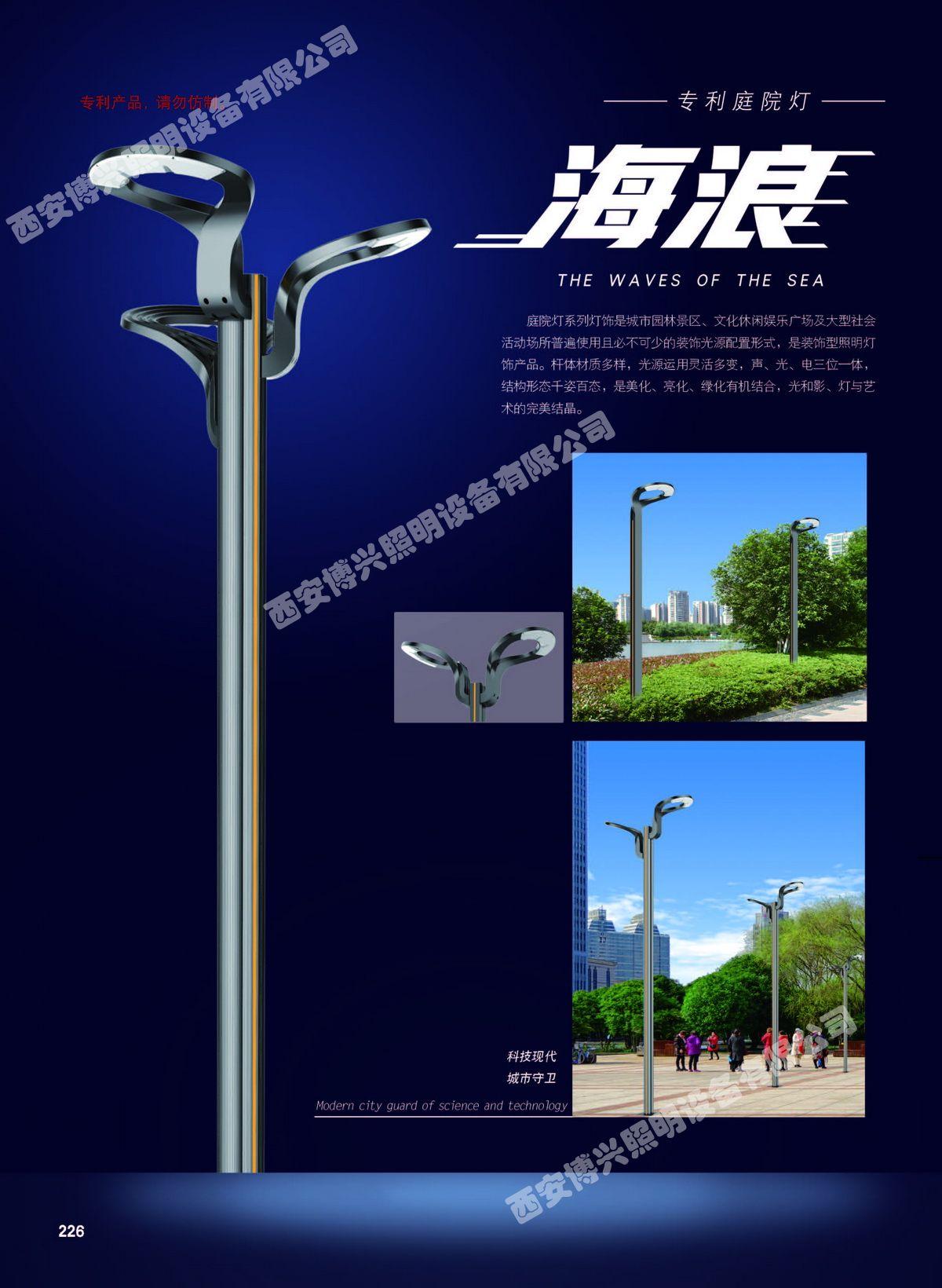 特色庭院燈2