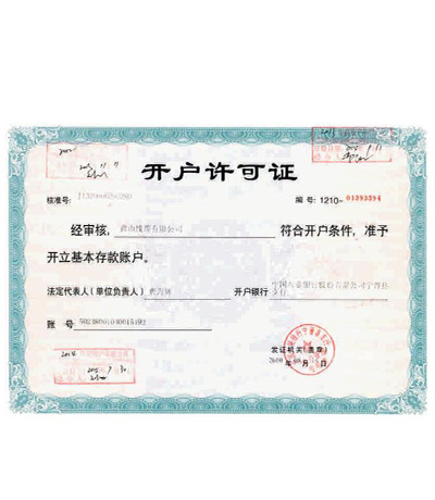 陕西电线电缆厂家开户许可证