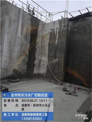 四川混泥土切割-彭州军乐污水厂切割改造3