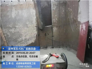 四川混泥土切割-彭州军乐污水厂切割改造4