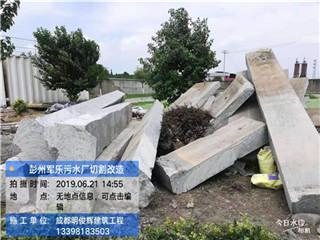 四川混泥土切割-彭州军乐污水厂切割改造1