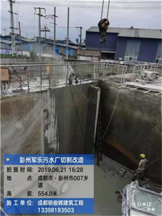 四川混泥土切割-彭州军乐污水厂切割改造2