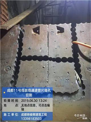 四川混泥土切割:成都11号线的联络通道开孔施工3