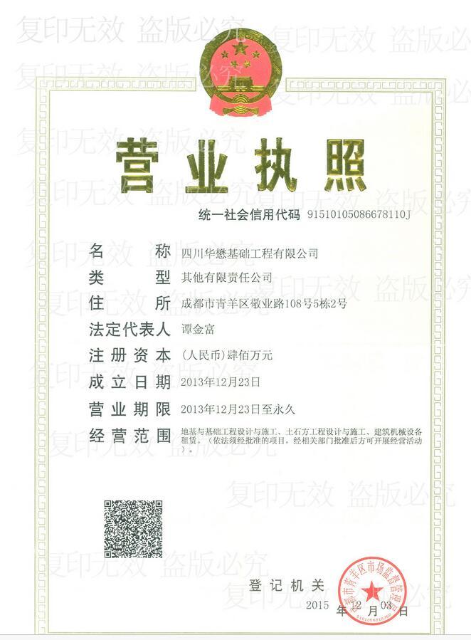 華懋營業執照