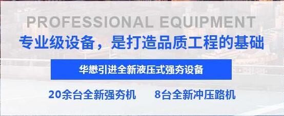 四川華懋基礎工程有限公司