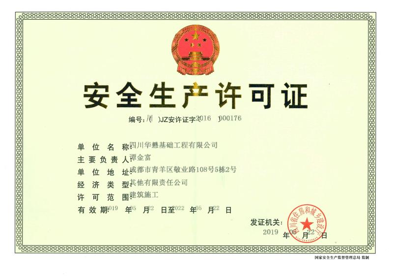 華懋安全生產許可證