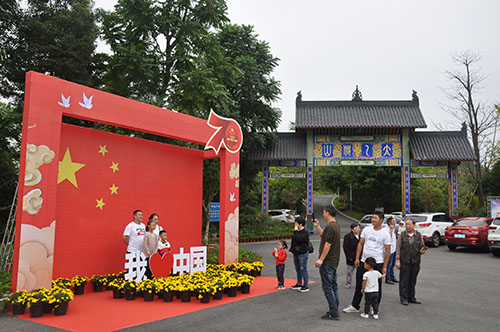 2019年太乙仙山植物园欢度国庆佳节