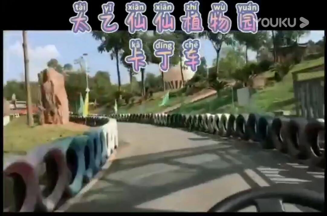 太乙仙山植物园--卡丁车