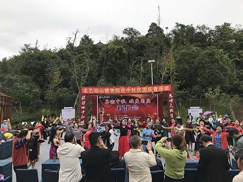"""太乙仙山植物园""""喜迎中秋 欢度国庆""""音乐会"""
