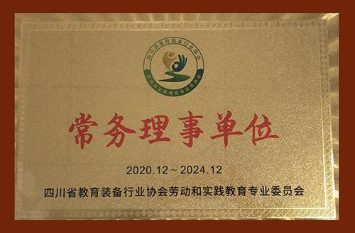 四川省教育装备行业协会常务理事单位