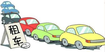 租车价格一天多少钱?租车时要注意什么?