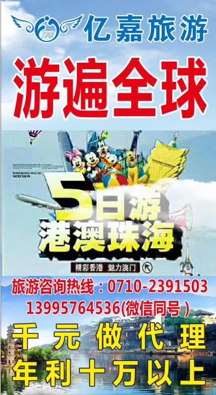 襄阳旅游咨询
