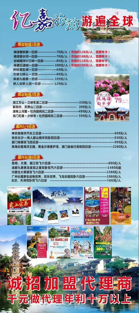 襄阳旅游咨询公司