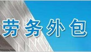 襄阳劳务外包人员安全教育内容是什么