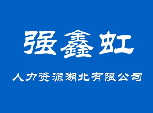 强鑫虹人力资源湖北有限公司