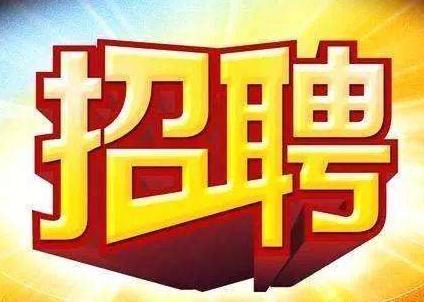 武汉天河机场招聘多名