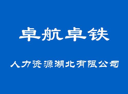 卓航卓铁人力资源湖北有限公司